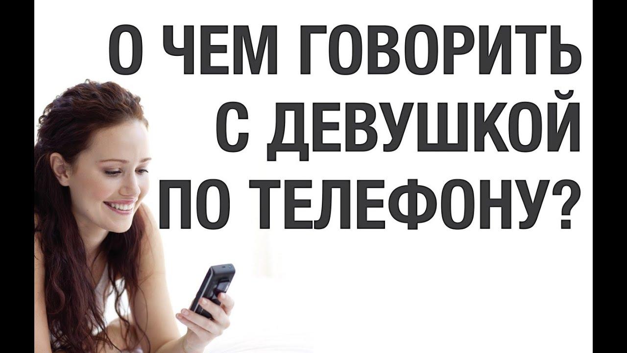 о чем говорить с девушкой после знакомства в интернете