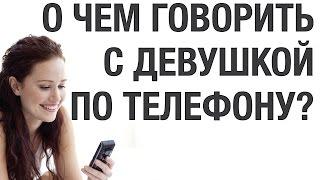 О чем говорить с девушкой. Как и о чем говорить с девушкой по телефону