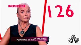 На самом деле. План Максаковой: на детекторе бывшая жена Вороненкова.  Самые драматичные моменты