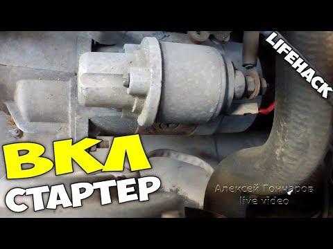Как ВКЛючить СТАРТЕР и провернуть двигатель из-под капота, авто лайфхак