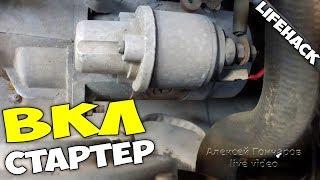 Как ВКЛючить СТАРТЕР БЕЗ КЛЮЧА и завести двигатель из-под капота, авто лайфхак