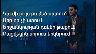 Gevorg Sirekanyan - Amperi chermak eraz (LYRICS) Video