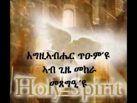 EGZIABHIER  TIUM EYU  (eritrean orthodox TEWAHDO mezmur )