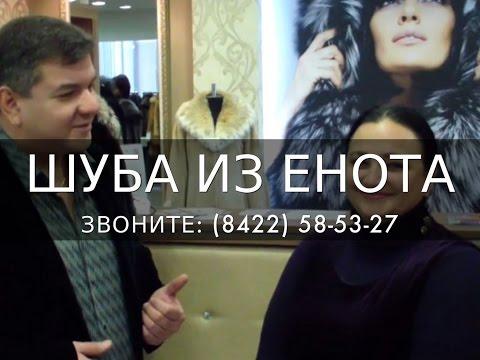 Купить шуба из енота Ульяновск, енотовая шуба