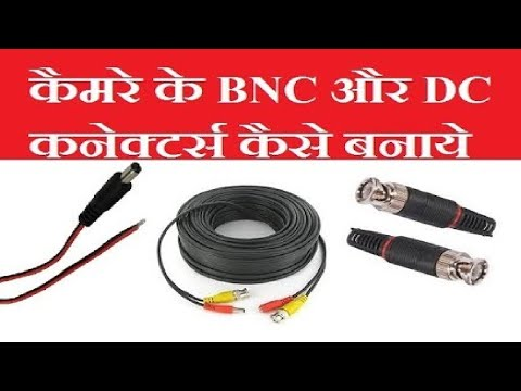 how to connect dc bnc pin in cctv 3+1 wire