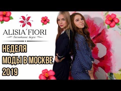 НЕДЕЛЯ МОДЫ В МОСКВЕ 2019/ПОКАЗ ALISIA FIORI 🌺