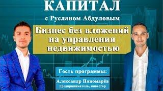 Куда выгодно вложить деньги?  Инвестиции в недвижимость Александр Киев