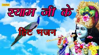 Download Video श्याम जी के हिट भजन | Shyam Ji Ke Hit Bhajan | Anjali Jain | Latest Shyam Bhajan MP3 3GP MP4