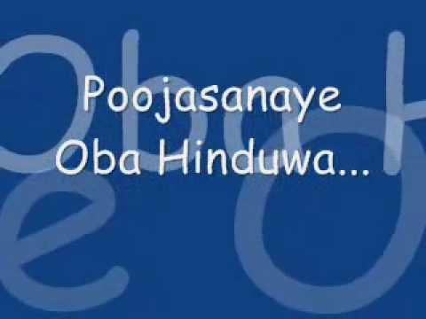 Poojasanaye Oba Hinduwa...