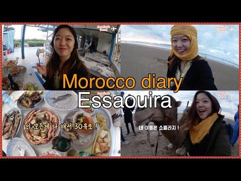 💓Morocco Travel day6 Essaouira  vlog💓항구의도시 에사우이라! 해산물 만찬 모로코 느린 여행