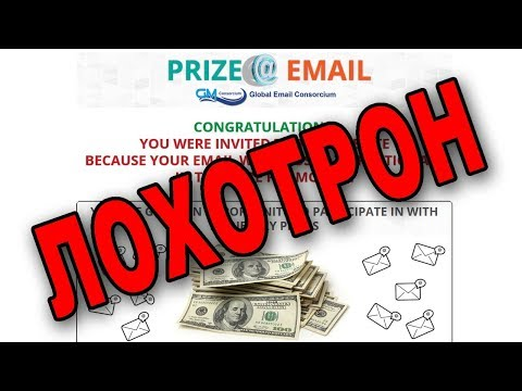 Prize Email   это очередной ЛОХОТРОН!