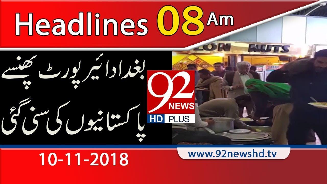 News Headlines | 8:00 AM | 10 Nov 2018 | 92NewsHD