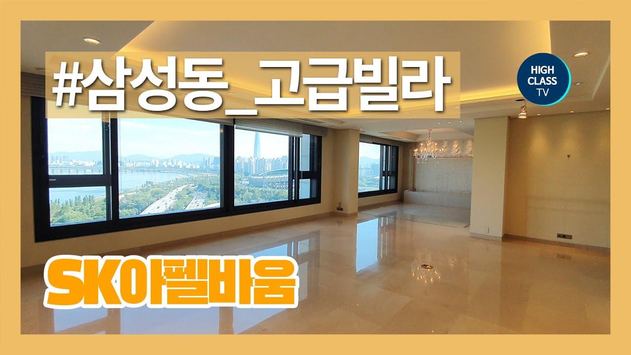 삼성동 SK아펠바움 탁트인 한강뷰 아파트 Samsungdong SK Apelbaum Korean Luxury House Tour