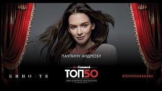 #top50backstage: Паулина Андреева для июньского номера «Собака.ru»