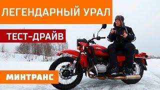 Тест-драйв: боевой УРАЛ! Легендарный русский мотоцикл. Куда он пропал?  Минтранс.