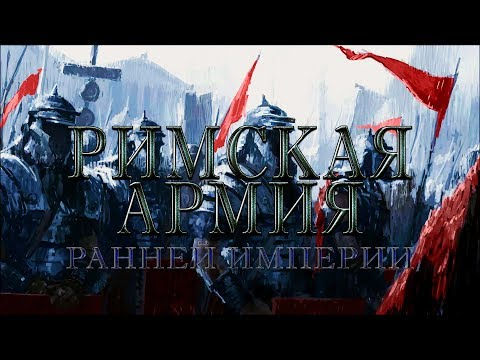 Римская армия ранней