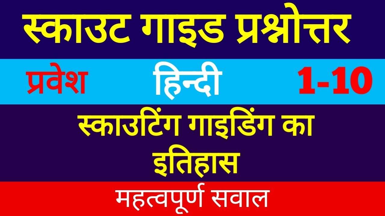 Scout Guide Quiz Questions Hindi स क उट ग इड प रश न उत तर स क उट ग ग इड ग क इत ह स ह द 1 10 Youtube