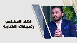 الذكاء الاصطناعي وتطبيقاته الابتكارية - د. رامي ابو شاهين - تكنولوجيا