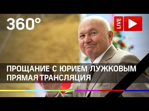 Похороны Юрия Лужкова. Церемония прощания - Прямая трансляция