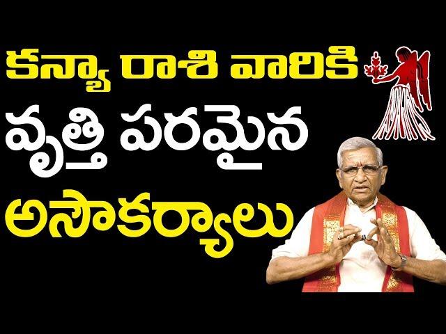Kanyaa Raasi Phalithalu | 19-05-2019 to 25-05-2019 | కన్యా రాశి వారఫలం