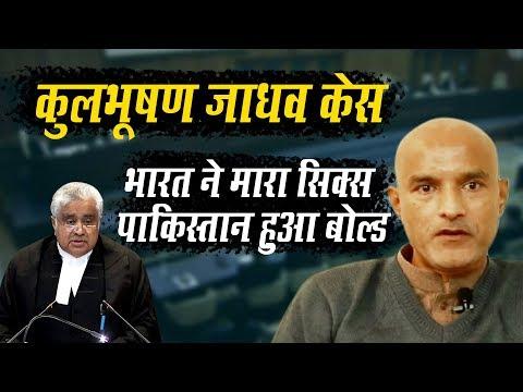 Kulbhushan Jadhav : ICJ Court में India के वो 6 पॉइंट्स जिसके आगे Pakistan हुआ फेल | Harish Salve