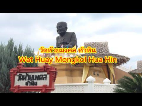 หลวงปู่ทวด วัดห้วยมงคล หัวหิน Wat Huay Mongkol Hua Hin [HD]