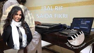 Jbal Rif Saida Fikri Piano Cover | جبال الريف سعيدة فكري