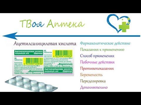 Ацетилсалициловая кислота голова болит