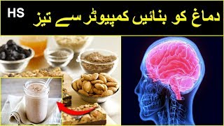 Improve Brain  Power | Boost Brain Naturally