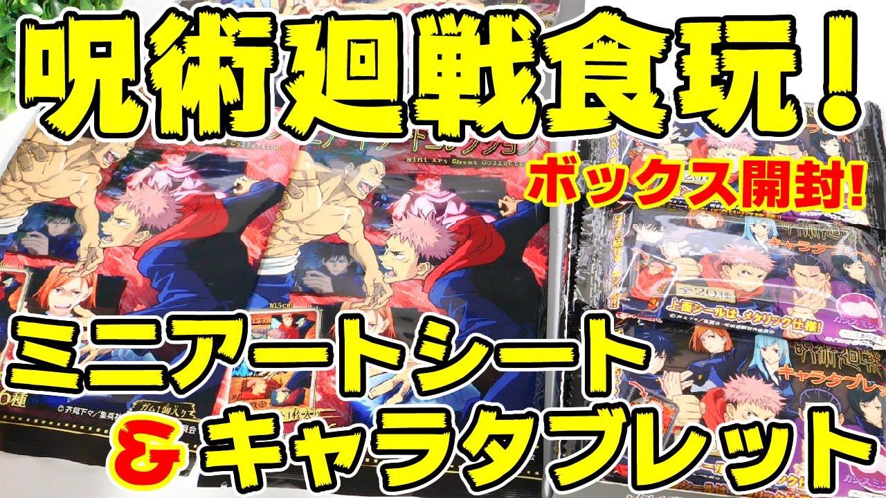 【呪術廻戦】ハートの食玩2種をボックスで開封!「ミニアートシートコレクション」「キャラタブレット」