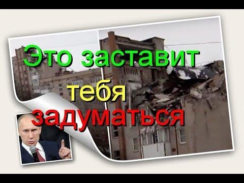 Шахты, взрыв дома в Ростовской области, Дерзкий план Путина или Совпадение?