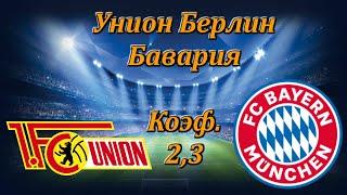 Унион Берлин Бавария Прогноз и Ставки на Футбол 17 05 2020 Германия Бундеслига