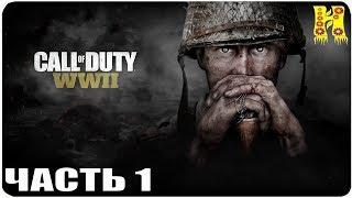 Call of Duty: WWII Прохождение №1 (Чувство долга Мир в войне)