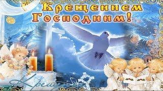 С КРЕЩЕНИЕМ ГОСПОДНИМ Красивое поздравление Самая лучшая видео открытка С Крещением