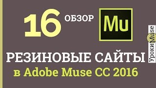 Adobe Muse Уроки | 16. Резиновые сайты в Adobe Muse CC (2016) (responsive web design)