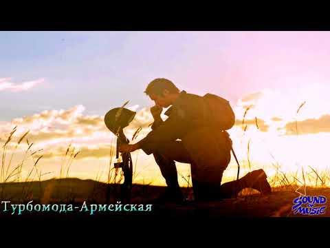 Турбомода - Армейская (2002)