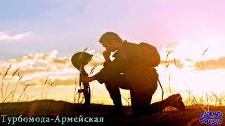 Турбомода - Армейская