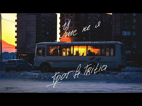 ГРОТ – Уже не я (feat. Tritia) (Official Audio)