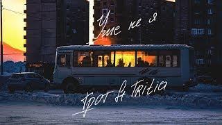 ГРОТ – Уже не я (feat. Tritia) (Official Audio)