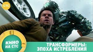 Кино в 21:00 | Трансформеры: Эпоха истребления