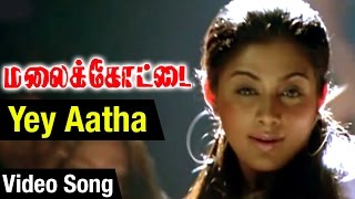 Yey Aatha Video Song | Malaikottai Tamil Movie | Vishal | Priyamani | Mani Sharma | Boopathy Pandian