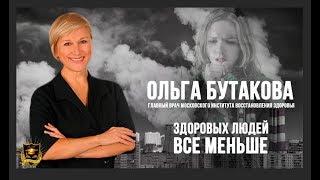 ЛАБИРИНТ | Здоровых людей ВСЕ МЕНЬШЕ | Ольга Бутакова