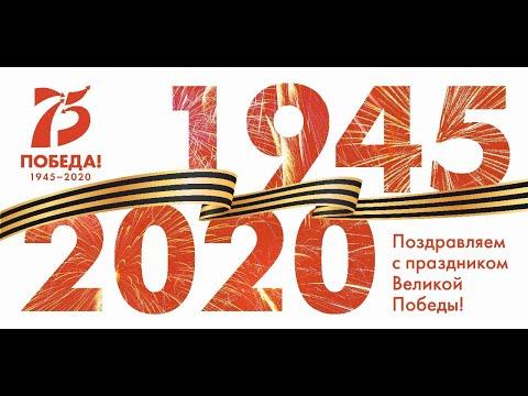 Ролик к 75 летию Победы