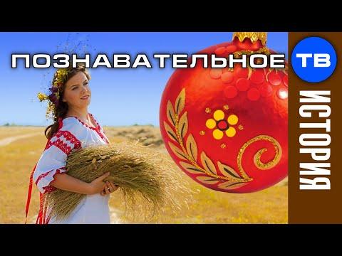 Почему у русских НОВЫЙ ГОД осенью? (Познавательное ТВ, Артём Войтенков)
