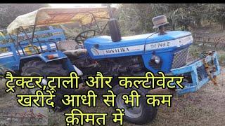 ट्रैक्टर, ट्रॉली और कल्टिवेटर खरीदें आधी से भी कम क़ीमत में //Khushi dushi//