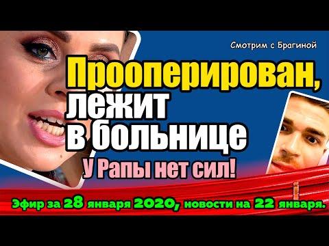 ДОМ 2 НОВОСТИ на 6 дней Раньше Эфира за 28 января  2020