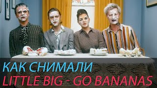 Как снимали LITTLE BIG - GO BANANAS