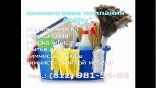 Уборка квартир Петербург(, 2012-10-19T11:11:06.000Z)