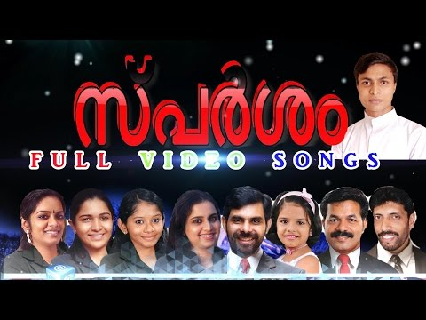 SPARSAM FULL VIDEO ALBUM | MALAYALAM CHRISTIAN DEVOTIONAL SONGS | LATEST MALAYALAM CHRISTIAN SONGS