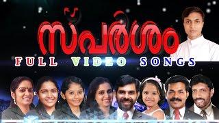 SPARSAM FULL VIDEO ALBUM | MALAYALAM CHRISTIAN DEVOTIONAL SONGS | LATEST MALAYALAM CHRISTIAN SONGS